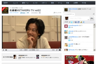 TAKERU TV
