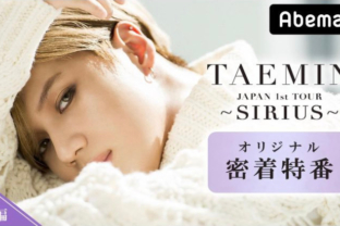 TAEMIN Japan 1st TOUR ~SIRIUS~ オリジナル密着特番